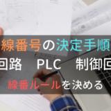 線番号の決定手順|主回路、PLC、制御回路の線番ルールを決める