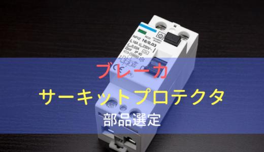 制御盤製作時の部品選定(ブレーカ、サーキットプロテクタ)