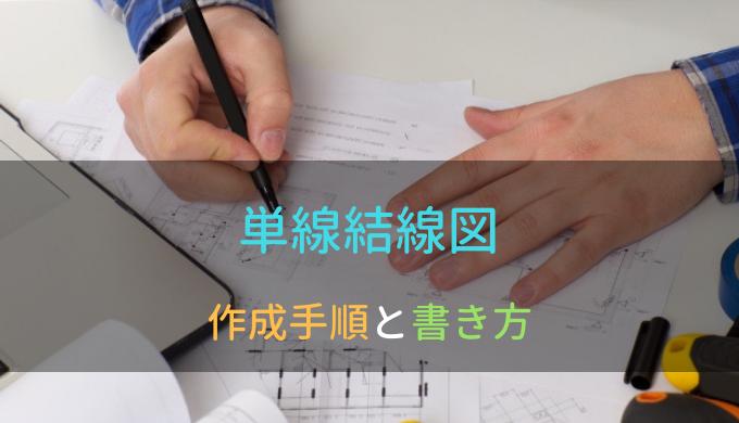 単線結線図の作成手順と書き方を覚える