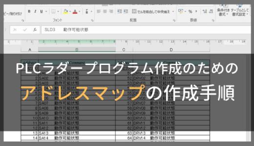 PLCラダープログラム作成時のアドレスマップ作成手順