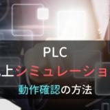PLCでの机上シミュレーションによる動作確認の方法