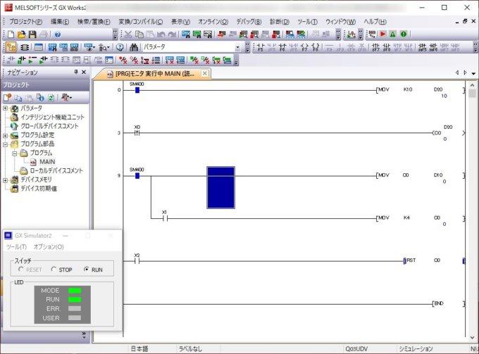 GX-Works2のみ使用の場合(シミュレータ使用+模擬プログラム)