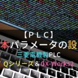 PLC基本パラメータ