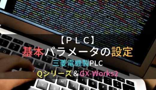 PLC基本パラメータの設定|三菱電機製『Qシリーズ』&『GX-Works2』