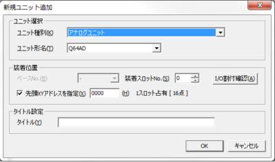 PLC新規ユニット追加設定(アナログユニット)
