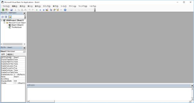 Alt + F11 を押した後の画面