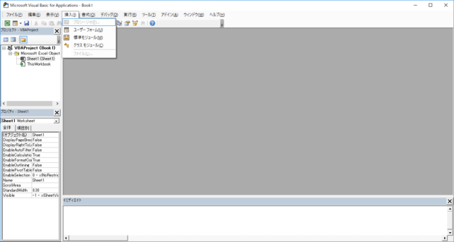 Alt + i を押した後の画面