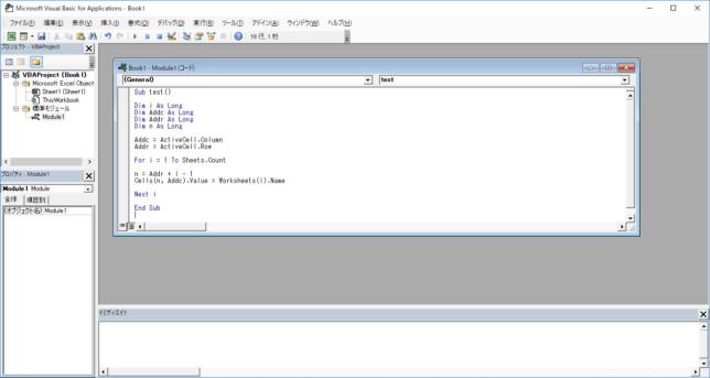 VBAコードを貼り付けた後の画面
