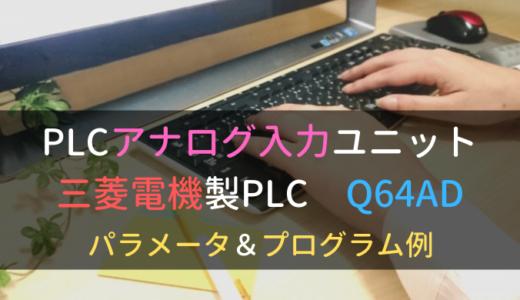 PLCのアナログ入力ユニット選定時のラダープログラム作成手順(Q64AD)