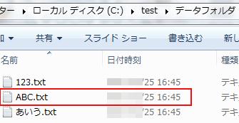 testフォルダ内のファイル日時