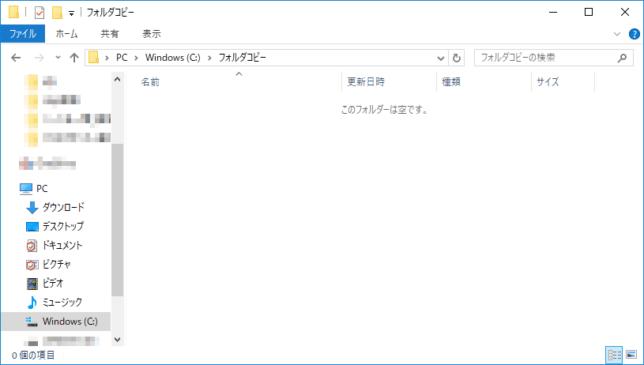 コピー先フォルダ2