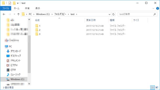 コピー実行後のコピー先フォルダ2