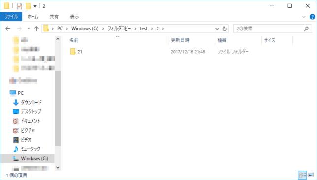 コピー実行後のコピー先フォルダ4