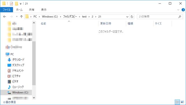 コピー実行後のコピー先フォルダ5