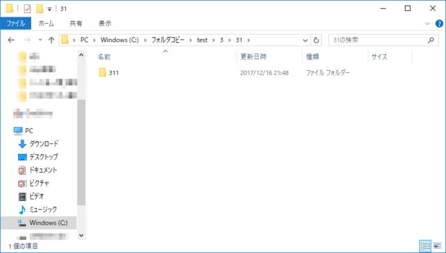 コピー実行後のコピー先フォルダ7
