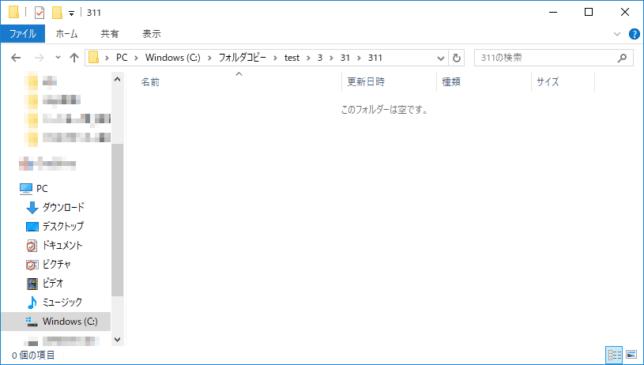 コピー実行後のコピー先フォルダ8
