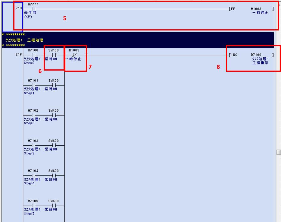 ステップシーケンス回路3