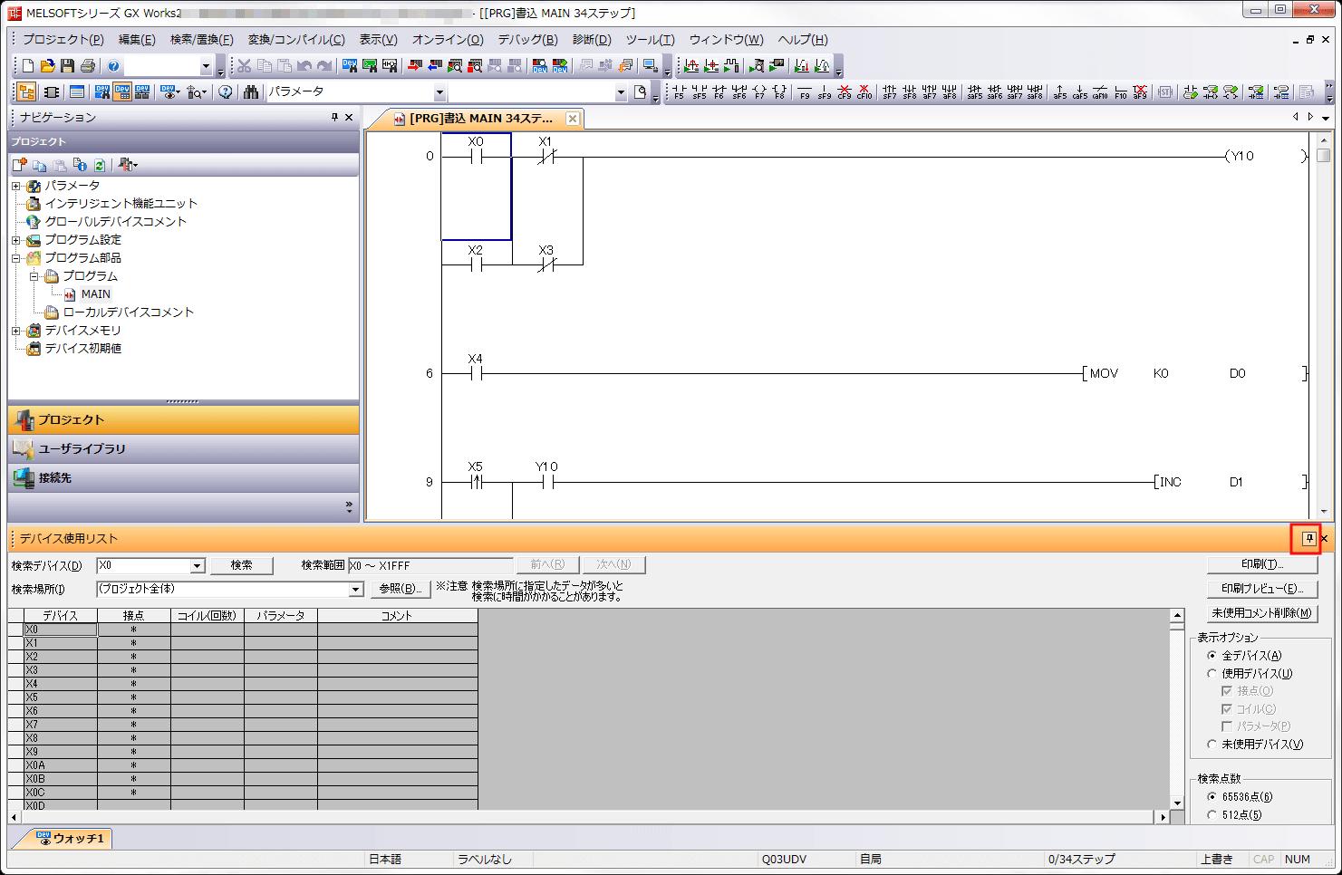 デバイス使用リストのウィンドウを画面下に固定する