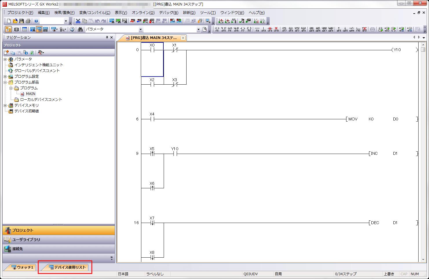 デバイス使用リストを画面下に固定した状態