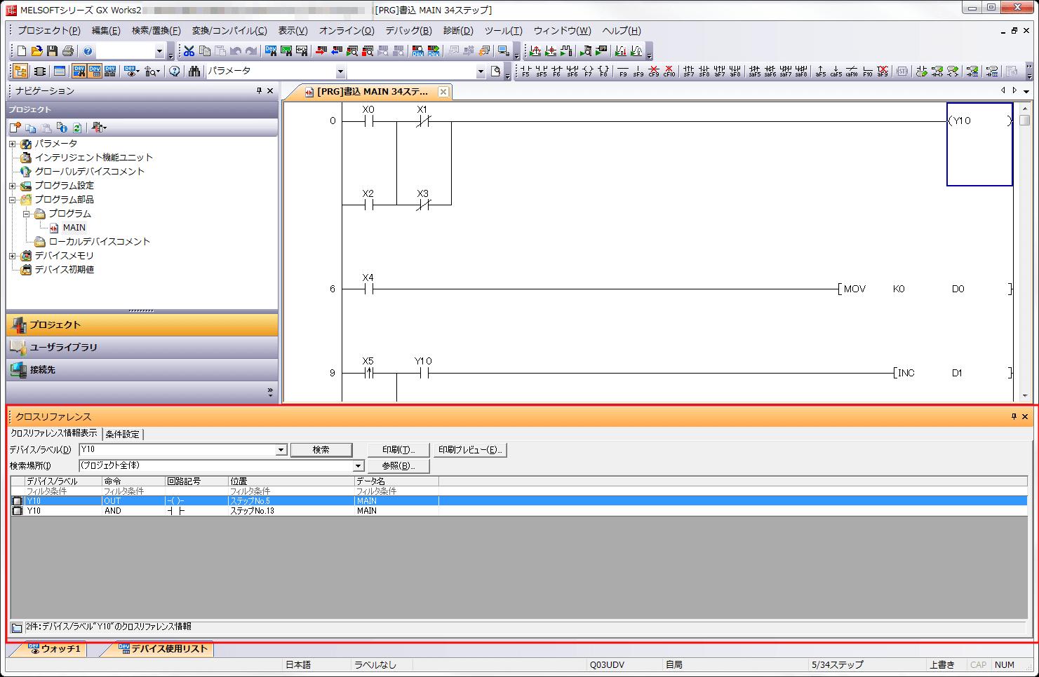 クロスリファレンス使用時の画面