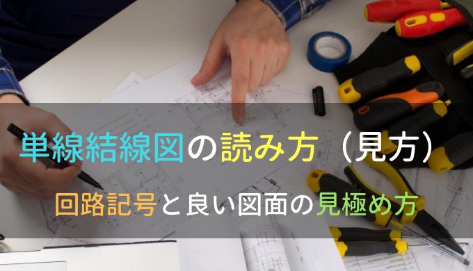 単線結線図の読み方(見方)、回路記号と良い図面の見極め方