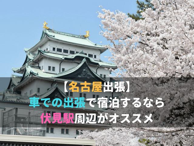 名古屋|車での出張で宿泊するなら伏見駅周辺がオススメ