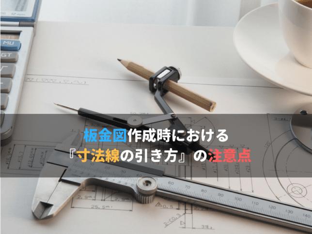 板金図作成時における『寸法線の引き方』の注意点