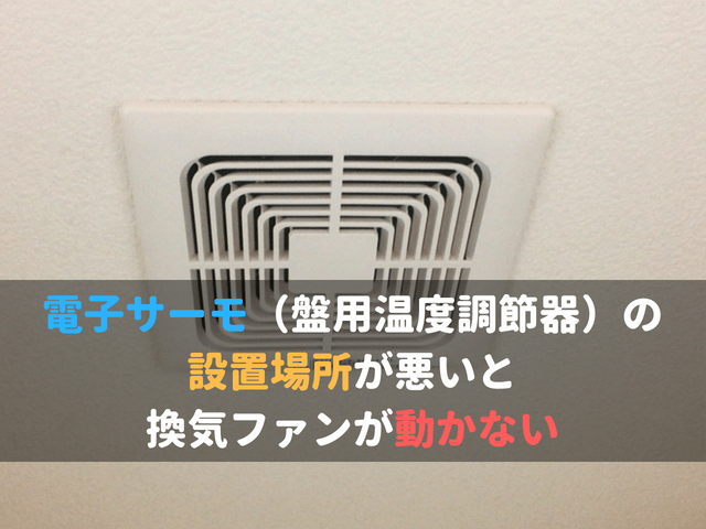 電子サーモ(盤用温度調節器)の設置場所が悪いと換気ファンが動かない