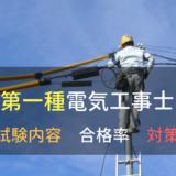 第一種電気工事士の試験内容と合格率、対策について