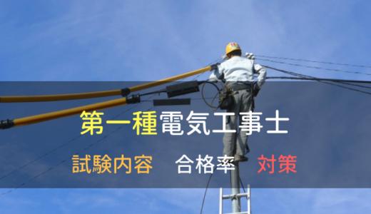 第一種電気工事士の試験内容、合格率と対策について