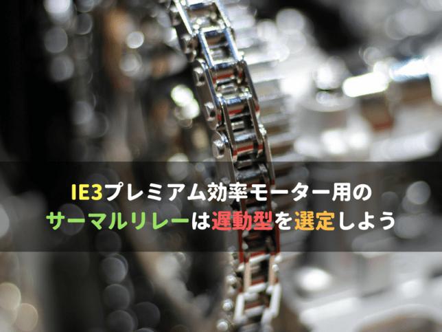 IE3プレミアム効率モーター用のサーマルリレーは遅動型を選定しよう