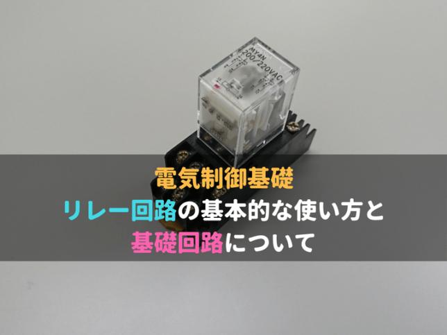 リレー回路の基本的な使い方と基礎回路について