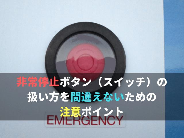 非常停止ボタン(スイッチ)の扱い方を間違えないための注意ポイント