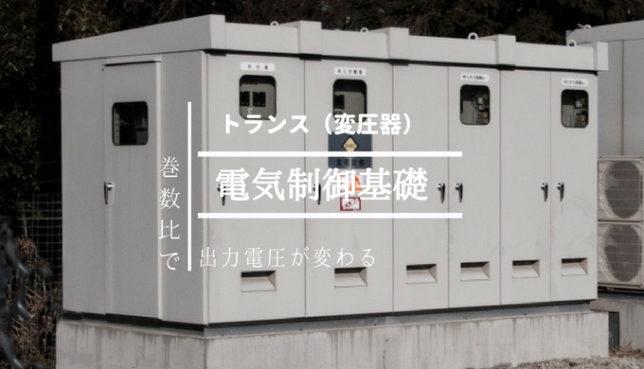 電気制御基礎|トランス(変圧器)は巻数比で出力電圧が変わる
