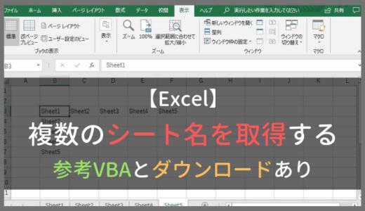 Excelのシート名を取得する方法(参考VBA、ダウンロードファイルあり)