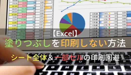 Excelで表の一部のセル塗りつぶしを印刷しない方法を2つ紹介