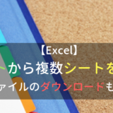 EXCEL|リストから複数シートを作成