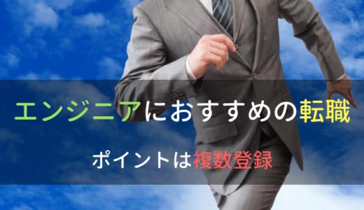 エンジニアにおすすめの転職サイト(エージェント)|4社以上に登録しよう