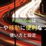 FastCopyはコピーや移動に便利な優秀ツール|使い方や設定をご紹介