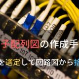 端子配列図の作成手順|端子台を選定して回路図から拾い出す