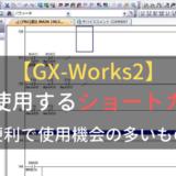 【GX-Works2】PLCでのラダー編集に使用機会の多いショートカット