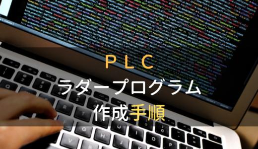 PLCにおけるラダープログラムの作成手順
