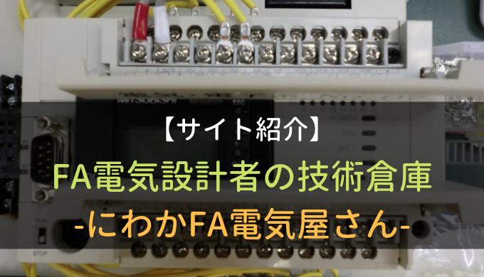 【サイト紹介】FA電気設計者の技術倉庫 -にわかFA電気屋さん-