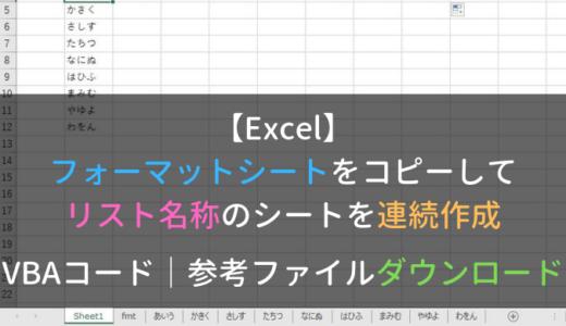 フォーマットシートをコピーしてリスト名称のシートを連続作成する方法