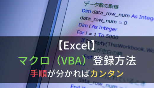 Excelでマクロ(VBA)を登録して実行する方法|手順さえ分かれば簡単