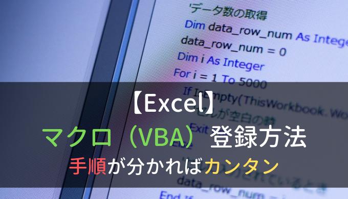 Excelでマクロ(VBA)を登録して実行する方法 手順さえ分かれば簡単