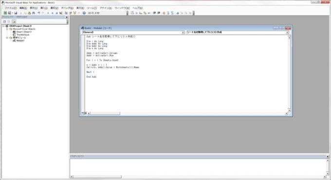 VBAコードを貼り付けた後の画面状態