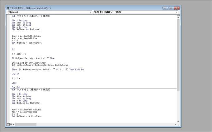 フォーマットシートをコピーして複数シートをリスト名称で作成するVBAコード