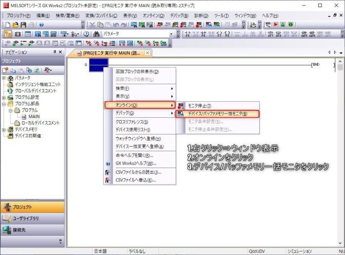 手順2 デバイス/バッファメモリ一括モニタ画面を表示