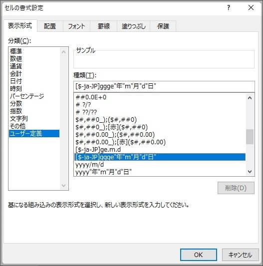 セルの書式設定で和暦表記を選択する